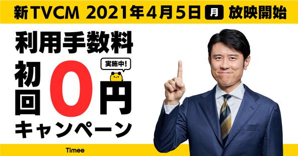 原田泰造さんが出演するスキマバイトアプリ「タイミー」新TVCM が2021年4月5日(月)より放映開始 (1)