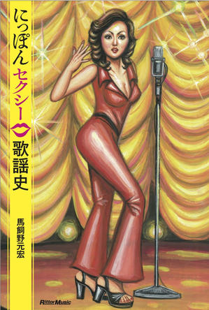 奥村チヨや山本リンダといったセクシー系歌手のルーツを探り、その進化と変貌のプロセスを検証する『にっぽんセクシー歌謡史』5月21日発売 (1)