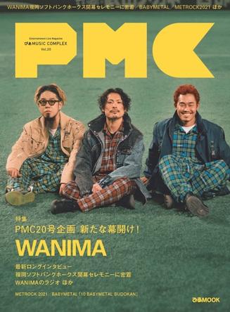 WANIMA表紙&特集に登場!『 ぴあMUSIC COMPLEX(PMC)Vol.20 』表紙解禁&読者アンケート募集 (1)