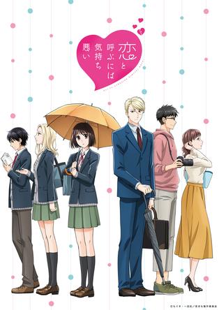 TVアニメ「恋と呼ぶには気持ち悪い」のBlu-rayが8月4日~発売決定! (1)  (C)もぐす・一迅社/恋きも製作委員会