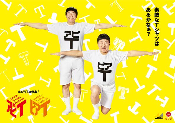 """あの""""TT兄弟""""がCMでTを探す!? アピタ・ピアゴのTシャツキャンペーン『アピT』『ピアT』 ~キャラクターTシャツを中心にかつてない規模の品揃え~"""