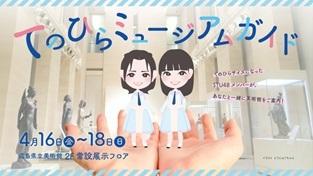 STU48今村美月・峯吉愛梨沙がアニメキャラとなり、広島県立美術館の「てのひらミュージアムガイド」 に!