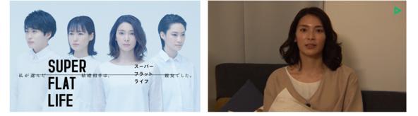 多視点オンライン演劇、日本の結婚観に新常識を提案する「スーパーフラットライフ」を上演。秋元才加「みんなで議論して欲しい」 共演者・視聴者と結婚観を語り合う (1)