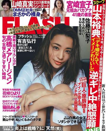 高橋メアリージュンが公開した、「FLASH」(光文社)の表紙