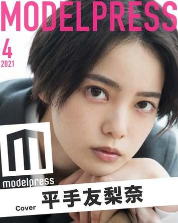 「ドラゴン桜」平手友梨奈が表紙第一号 モデルプレス新企画「今月のカバーモデル」始動 (1)