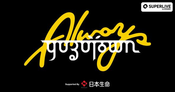 人気アーティスト「ゆず」のオンラインライブ『YUZUTOWN / ALWAYS YUZUTOWN』を「SUPERLIVE by OPENREC」で開催!本日4月6日(火)一般券売開始 (1)