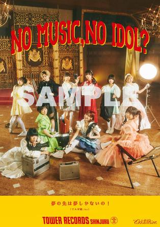 タワレコ新宿店発アイドル企画「NO MUSIC, NO IDOL?」ポスター VOL.238、10人体制になった でんぱ組.incが登場!