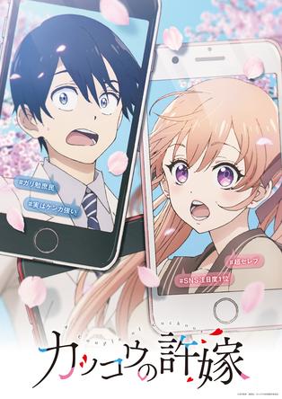 『カッコウの許嫁』TVアニメ化決定! 第1弾ビジュアル & PV公開! キャスト・作者コメントも! (1)