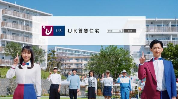 URの魅力が盛りだくさん!「UR賃貸住宅」新TV-CM:URの楽しい取り組み&快適な住環境を吉岡里帆さん・千葉雄大さんが紹介 (1)