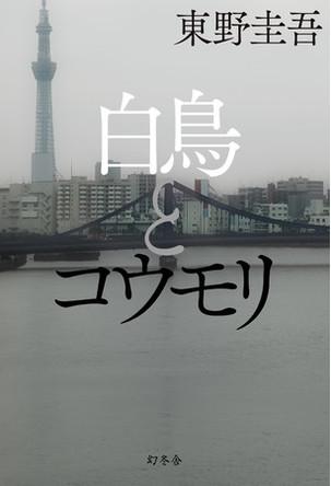 新たなる最高傑作の誕生。東野圭吾、作家生活35周年記念作品『白鳥とコウモリ』本日(4/7)発売。 (1)