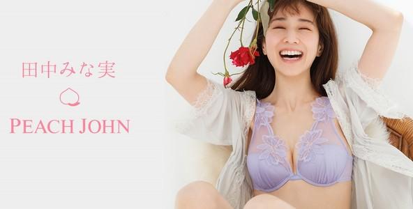 田中みな実が着こなす PEACH JOHN夏の新作! (1)