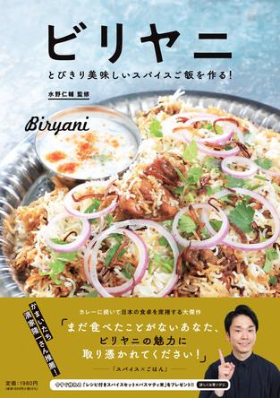 かまいたち濱家も「魅力に取り憑かれてください!」と推薦!カレーに続き日本の食卓を席巻する…日本初、本格的ビリヤニ本がついに発売