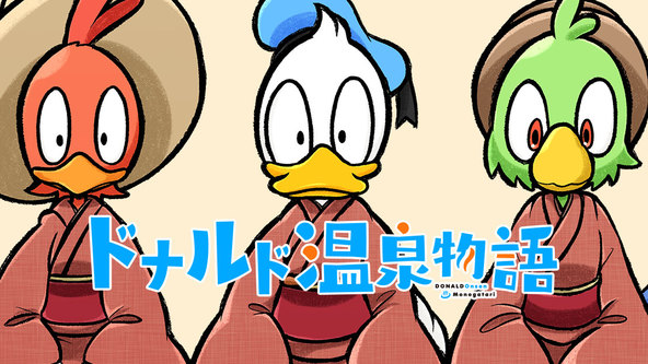 ドナルド、日本の温泉宿で働く!『ドナルド温泉物語』(岡野める)が、コミックDAYSで4月7日より連載配信スタート! (1)  (C)Disney