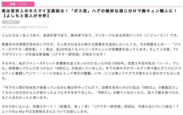 【玉森裕太&松村北斗!ジャニーズ俳優が注目の的】日本最大級ドラマ口コミサイト「TVログ」3月の人気記事ランキングベスト10を発表 (1)
