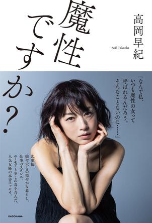 高岡早紀、初エッセイ集『魔性ですか?』(KADOKAWA)表紙