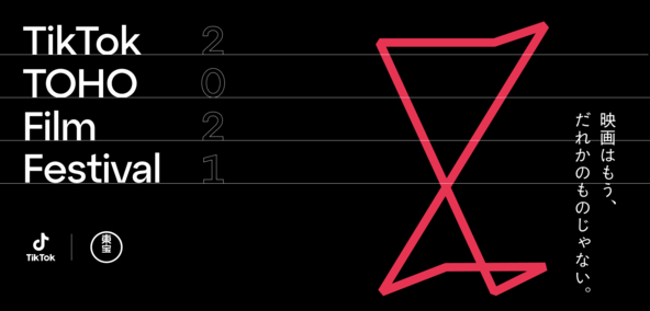 TikTokと東宝、新たな映画祭『TikTok TOHO Film Festival 2021』開催!北村匠海さんが公式アンバサダーに就任。4月12日(月)より動画作品の公募開始 (1)