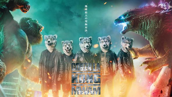 """究極の生命体""""MAN WITH A MISSION""""が地球最大の対決に参戦!新曲「INTO THE DEEP」が映画『ゴジラvsコング』日本版主題歌に決定!!6月9日にはニューシングルをリリース! (1)  (C) 2021WARNER BROS. ENTERTAINMENT INC. & LEGENDARY PICTURES PRODUCTIONS LLC."""