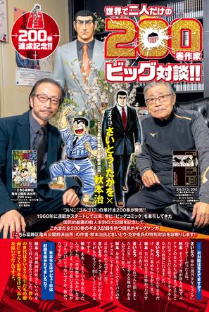 ギネス記録に並んだ! 単行本200巻達成記念!!ビッグコミック8号(4/9発売)は『ゴルゴ13』特集号! (1)