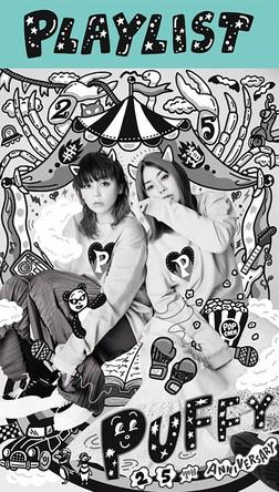 PUFFY 25周年記念CD+DVDボックス『PLAYLIST~PUFFY 25th Anniversary~』ダイジェスト・ムービー公開! (1)