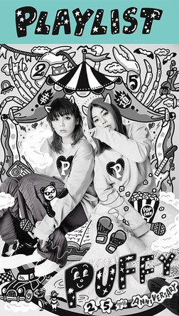 PUFFYの25周年記念CD+DVDボックス『PLAYLIST〜PUFFY 25th Anniversary〜』ダイジェスト・ムービーが公開!