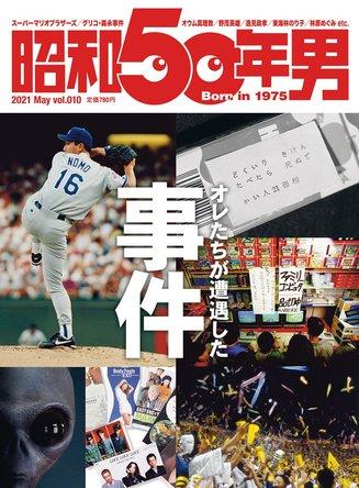 """『昭和50年男』vol.010は「オレたちが遭遇した 事件」特集!文化や流行も織り交ぜた """"オレたちにとっての大事件"""" から時代を振り返る"""