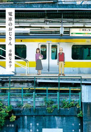 妄想界のCEO・辛酸なめ子の限りなくリアルな妄想恋愛日記。『電車のおじさん』