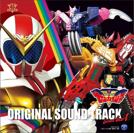 渡辺宙明 × 大石憲一郎 が手掛けた『機界戦隊ゼンカイジャー』BGMを収録したサウンドトラックCDが6/2 発売決定 (1)