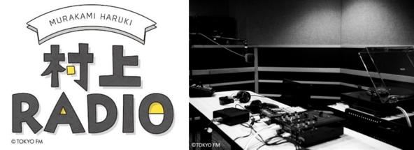 作家・村上春樹がDJをつとめるラジオ不定期放送から、月イチレギュラー決定!初回はメドレー特集。『村上RADIO~花咲くメドレー特集~』 (1)