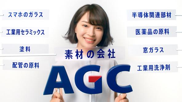 広瀬すずさん出演のAGCの 新TVCM『AではじまりCでおわる素材の会社はAGC』第2弾 2021年4月12日(月)より放送開始 (1)
