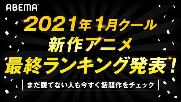 """おすすめアニメ2021冬「ABEMA」でみんなが観たアニメはコレだ!「ABEMA」独自集計!2021年1月クール新作アニメ全話の""""最終""""ランキング発表! (1)"""