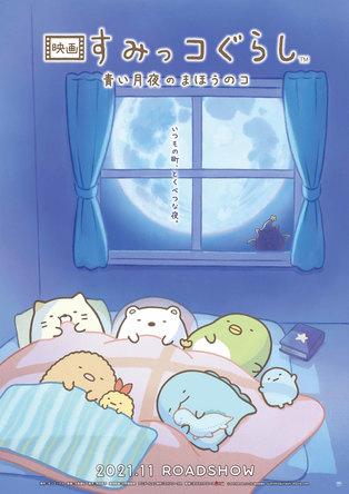 『映画 すみっコぐらし 青い月夜のまほうのコ』タイトル決定&ティザービジュアル初お披露目! (1)