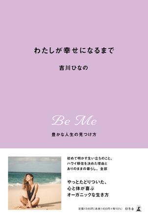 吉川ひなの「私という人間を知ってもらいたかった。」ハワイでの暮らしや初めて明かす生い立ちを綴った珠玉のエッセイが発売決定