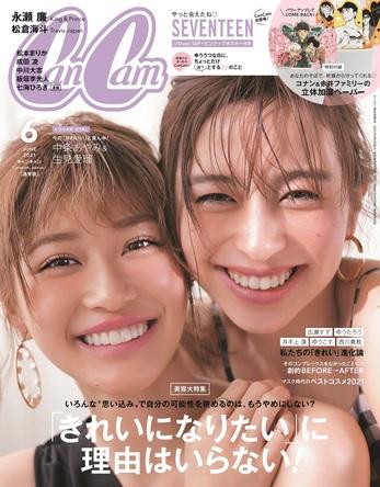 中条あやみ(ハート)生見愛瑠(めるる)が『CanCam』表紙でかわいすぎる眼福ツーショット!