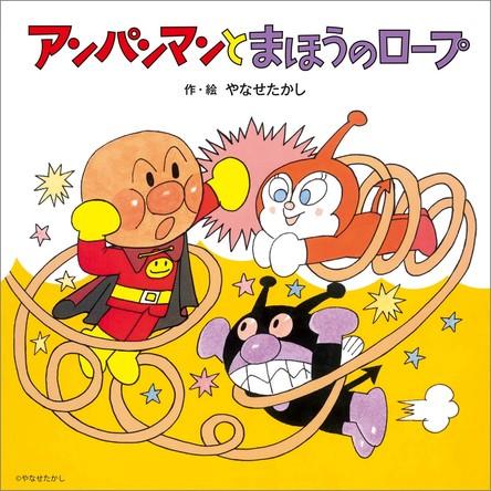 やなせたかし先生、幻の絵本が新シリーズで刊行スタート!!シリーズ第1巻『アンパンマンとまほうのロープ』4月16日(金)発売