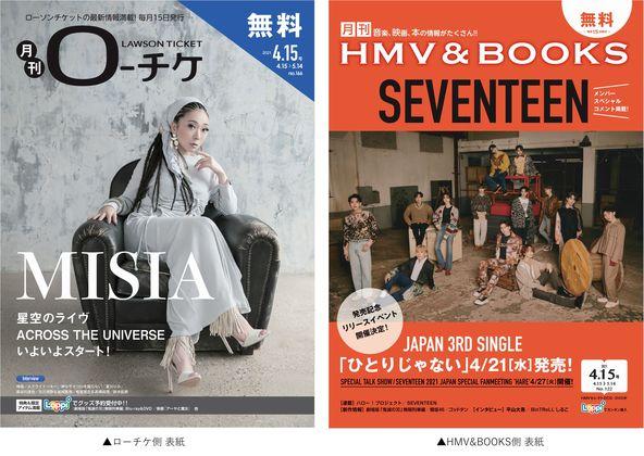 MISIA&SEVENTEENが表紙登場『月刊ローチケ/月刊HMV&BOOKS』4月号、ハロプロ連載はモー娘。'21生田&ジュース段原