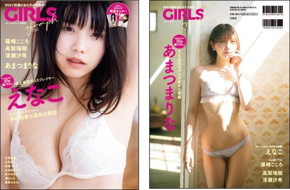 """コスプレなし!素顔に近い""""えなこ""""、2.5次元モデル""""あまつまりな""""のW表紙が実現!『GIRLS graph.』第2弾発売"""
