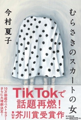 「TikTok」で紹介され、話題再燃! 10万部超の芥川賞受賞作『むらさきのスカートの女』が大増刷決定! (1)