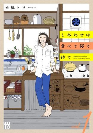 築45年、家賃5万円、たまにおいしいごはんつき。月刊フォアミセスの人気コミック「しあわせは食べて寝て待て」1巻 4月16日(金)発売 (1)