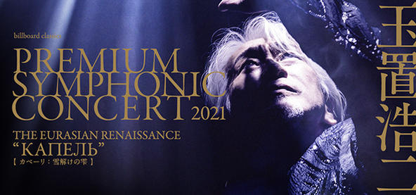 2021年夏、玉置浩二×オーケストラ公演 新ツアー詳細決定 雪解けの雫から希望の大河へ! (1)