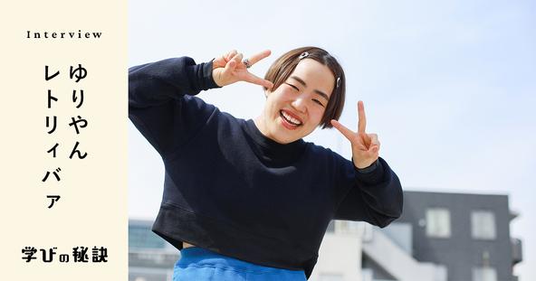 NHKテキスト5月号発売開始!学び応援メディア「学びの秘訣」でゆりやんレトリィバァのインタビューも公開! (1)