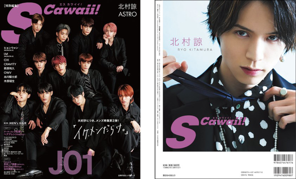 JO1がカバー、北村諒がバックカバーに登場!「S Cawaii!」メンズ特集第2弾『イケメンだらけ。』が発売前重版決定