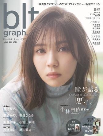 """品格漂う、圧倒的な""""美""""――。 櫻坂46・小林由依の初「blt graph.」表紙が公開!! (1)"""