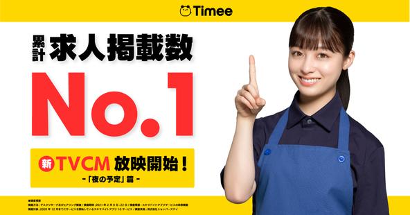 橋本環奈さんが出演するスキマバイトアプリ「タイミー」新TVCM が2021年4月19日(月)より放映開始 (1)