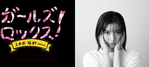 『SCHOOL OF LOCK!』4月19日週はスペシャル企画が満載!すとぷり・ななもり。&WANIMAが生来校!平手友梨奈『平手LOCKS!』ついに放送初回! (1)