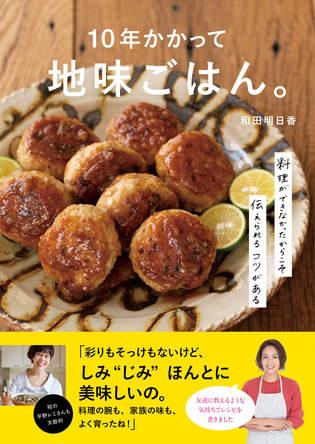 料理が全くできなかったのに、早炊き36分の間に4品を完成させる人気料理家に!和田明日香の新刊が発売前重版決定