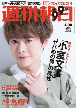 ベストオブ「可愛すぎ」な有岡大貴(Hey! Say! JUMP)が週刊朝日表紙とグラビア&インタビューに登場!