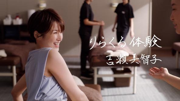 女優・吉瀬美智子さんが、本格もみほぐしサービス利用者数NO.1のりらくる新CM『選ばれてNO.1』篇に再登場 (1)