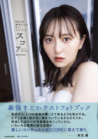 この春グループを卒業するHKT48 森保まどかがラストフォトブックを発売! HKT48の本拠地である福岡でオールロケ、音を奏でる写真集!