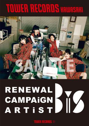タワーレコード川崎店、4月28日よりリニューアル記念キャンペーン!BiSがリニューアル・キャンペーン・アーティストに決定! (1)