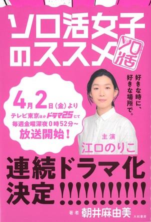 江口のりこさん主演ドラマが話題!原案本『ソロ活女子のススメ』重版決定! (1)